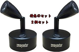 zmayastar 配線いらず 電池式 LEDスポットライト 2個セット 特恵のセット LED スポット ショーケース照明 天井照明 角度調節 電球色 SP-LEDLG-001