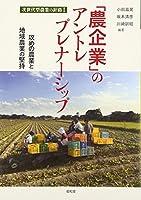「農企業」のアントレプレナーシップ: 攻めの農業と地域農業の堅持 (次世代型農業の針路)