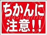 「ちかんに注意!!」 金属板ブリキ看板警告サイン注意サイン表示パネル情報サイン金属安全サイン