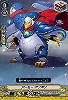 ヴァンガード My Glorious Justice アーミー・ペンギン(C) V-EB08/042 | コモン ディメンジョンポリス ワーカロイド スターゲート トリガーユニット