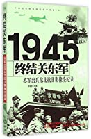Exterminating the Kwantung Army: 1945 A Complete Record of the Soviet Army's Anti-Japanese Efforts in the Northeast (Chinese Edition)