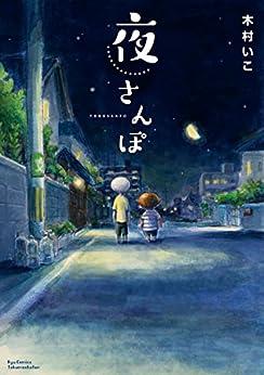 [木村いこ]の夜さんぽ【電子限定特典ペーパー付き】 (RYU COMICS)
