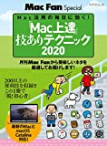 「Mac上達」技ありテクニック 2020