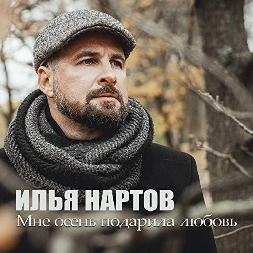 Илья Нартов