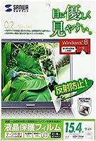 サンワサプライ 液晶保護フィルム 15.4型ワイド液晶モニタ・ディスプレイ対応 LCD-154W