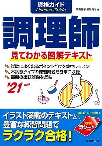 資格ガイド調理師 '21年版