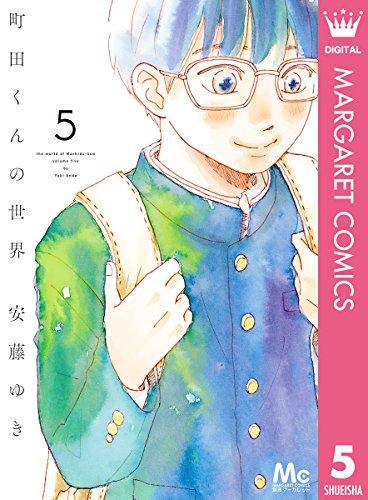 町田くんの世界 5 (マーガレットコミックスDIGITAL) - 安藤ゆき