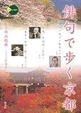俳句で歩く京都 (新撰 京の魅力)