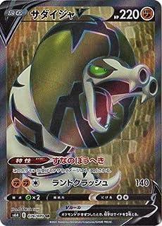ポケモンカードゲーム PK-S6H-076 サダイジャV SR