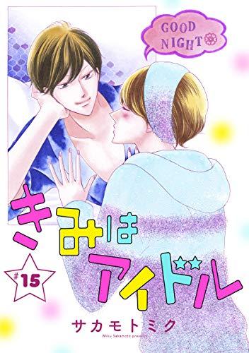 きみはアイドル[1話売り] story15 (花とゆめコミックススペシャル)