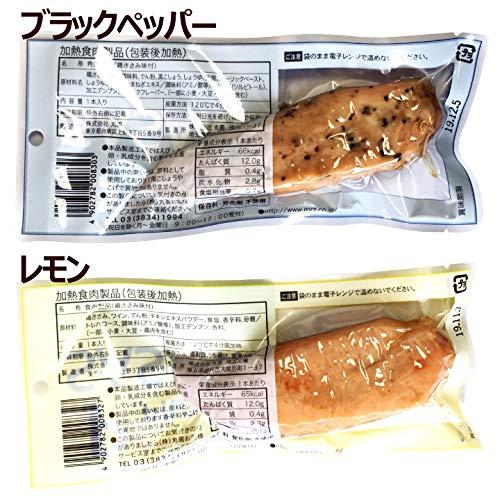 プロフィットささみPROFITSASAMI丸善味付けささみ20個(4種×5)真空パックササミプロテインチキン鶏肉