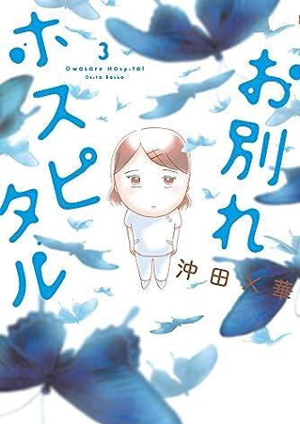 お別れホスピタル (3) (BIG SPIRITS COMICS)