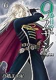 9番目のムサシ ゴースト アンド グレイ 6 (ボニータ・コミックス)