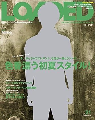 LOADED vol.21(ローデッド・表紙巻頭は亀梨和也!) (メディアボーイMOOK)