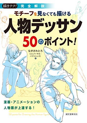 モチーフを見なくても描ける 人物デッサン50のポイント!: 漫画・アニメーションの人物画が上達する! (描きテク!)