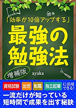 [ayaka, 米山彩香]の「効率が10倍アップする」最強の勉強法 増補版