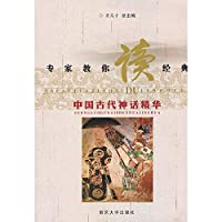 Experts teach you to read the classic: essence of ancient myths(Chinese Edition)