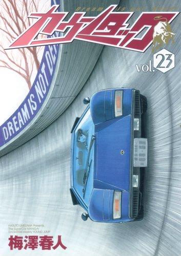 カウンタック 23 (ヤングジャンプコミックス)