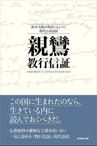 親鸞『教行信証』(現代語訳)―鈴木大拙の英訳にもとづく現代日本語訳―