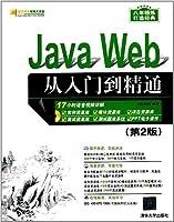 Java Web从入门到精通(第2版)(配光盘)(软件开发视频大讲堂)