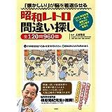 「懐かしい! 」が脳を若返らせる 昭和レトロ間違い探し全120問960個