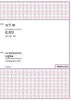 PMCPS206 女声三部合唱とピアノのための ヒカリ/松下耕 (FZMTKAL)