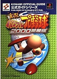 実況パワフルプロ野球2000開幕版 公式ガイド (KONAMI OFFICIAL GUIDE公式ガイドシリーズ)