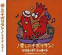 Itoshi No Napolitan by Trio the Shakiiin (2007-05-30)