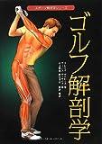 ゴルフ解剖学 (スポーツ解剖学シリーズ)