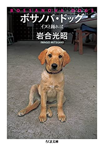 ボサノバ・ドッグ:イヌと踊れば (ちくま文庫)