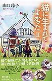 CATS: CATS TALK NEKONIUMARETEYOKATTA (nekobon) (Japanese Edition)