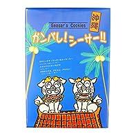 ガンバレ!シーサー!! (小) 12枚入り×1箱 りゅうほう Seasar's Cookies 沖縄土産 可愛いシーサーがパッケージのクッキー