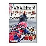 【ソフトボール練習法DVD】みるみる上達するソフトボール~神村学園の確実に強くなる練習法~