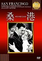 桑港 (サンフランシスコ) [DVD]