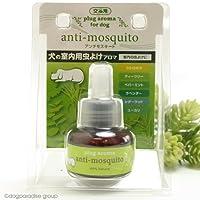 plug aroma buzz off anti-mosquito liquid(プラグアロマ バズオフ アンチモスキートリキッド)交換用リキッド 25ml 40770000