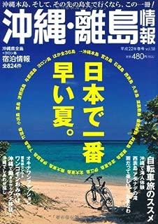 沖縄・離島情報 平成22年春号(2010)