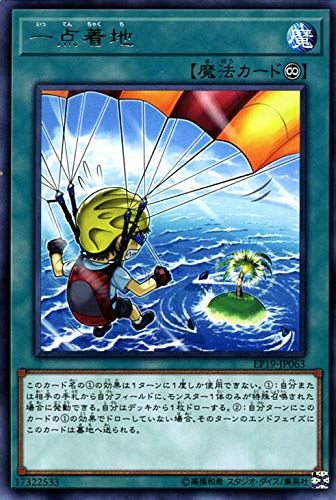 遊戯王カード 一点着地 レア EXTRA PACK 2019 EP19 | エクストラパック2019 永続魔法 レア