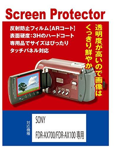 【AR反射防止+指紋防止】SONY FDR-AX700/FDR-AX100専用 液晶保護フィルム(ARコート指紋防止機能付)