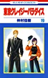 東京クレイジーパラダイス 19 (花とゆめコミックス)