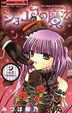 ショコラの魔法(5)~evil essence~ (ちゃおコミックス)