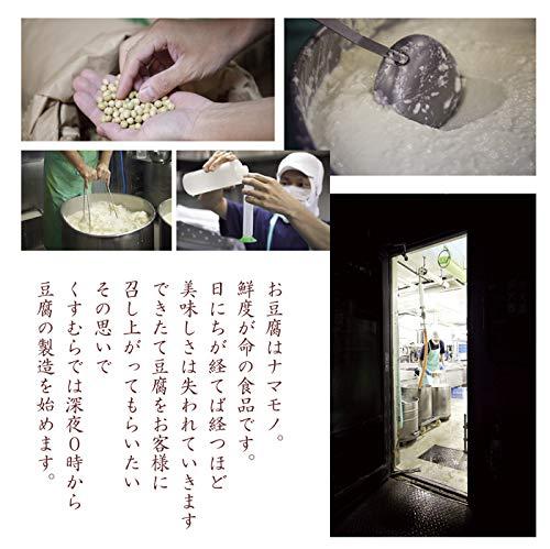 匠仕込みの極上豆腐創業百年くすむら百年とうふ