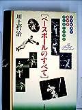 ベースボールのすべて―川上哲治の決定版コーチ・ブック (1981年)