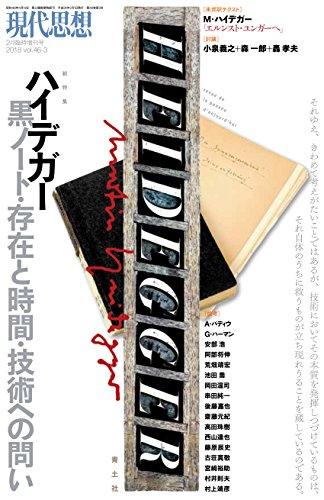 現代思想 2018年2月臨時増刊号 総特集=ハイデガー  ―黒ノート・存在と時間・技術への問い―