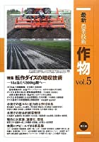 最新農業技術 作物〈vol.5〉特集 転作ダイズの増収技術