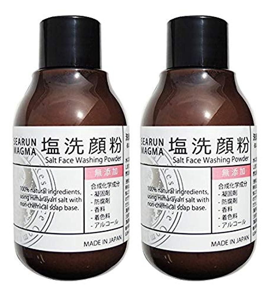 抑圧するおしゃれな沼地シーラン マグマ洗顔粉 40g (2本)