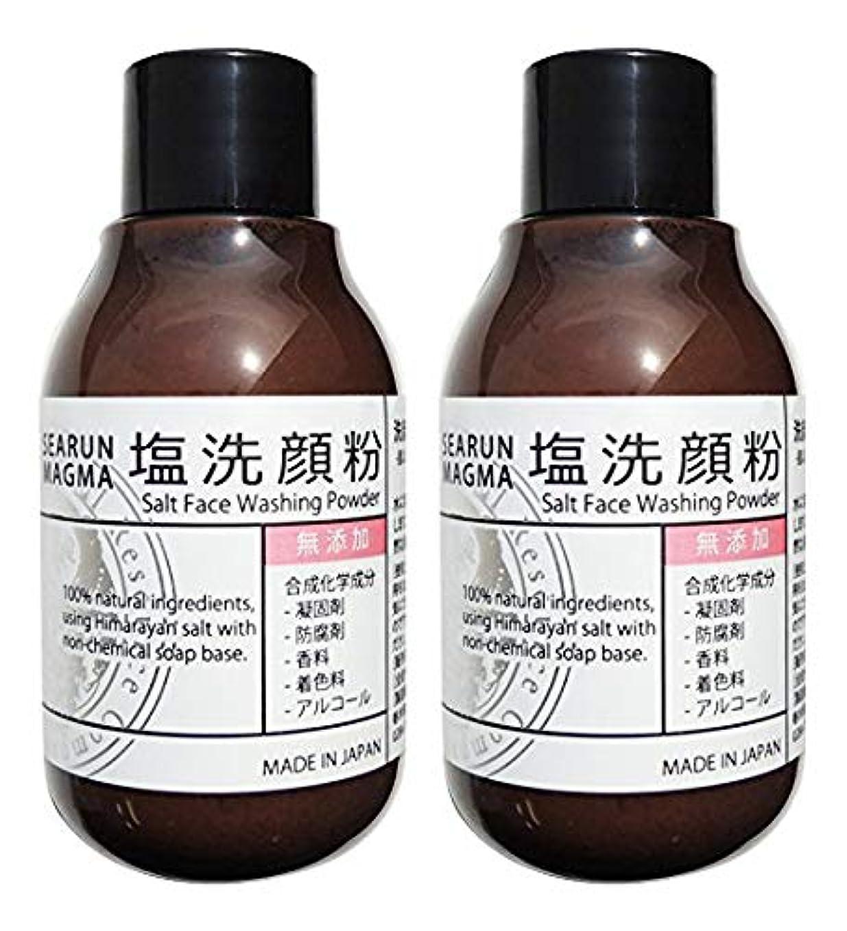 郵便番号おとうさんアッティカスシーラン マグマ洗顔粉 40g (2本)