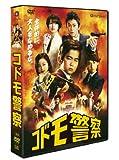 コドモ警察 DVD-BOX image