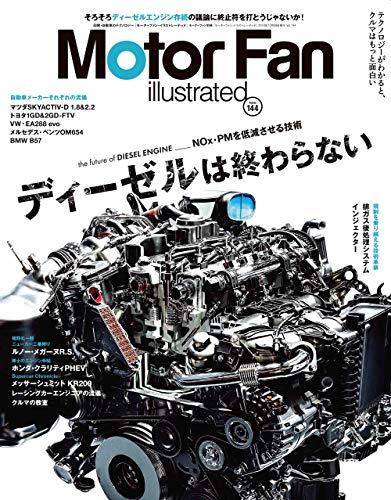 MOTOR FAN illustrated - モーターファンイラストレーテッド - Vol.144 (モーターファン別冊)
