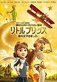 リトルプリンス 星の王子さまと私[DVD]