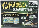 【第2類医薬品】リフェンダID0.5% 30枚 ※セルフメディケーション税制対象商品